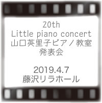 20th Little piano concert